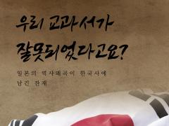 """""""우리 교과서가 잘못되었다고요?"""" 일제가 왜곡한 한국사의 진실"""