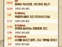 [2021 한류원형문화사절단 2기] 활동 후기