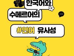 [컨텐츠우수작] 한국어와 수메르어의 유사성