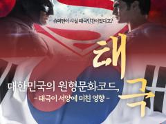 """[컨텐츠우수작] """"슈퍼맨은 태극인간?"""" 태극이 서양에 미친 영향"""