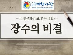[컨텐츠 우수작] 장수의 비결, 수행문화(feat. 환국과 배달)