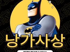[컨텐츠우수작] 배트맨이 백두산에 간 이유? (feat. 화랑)