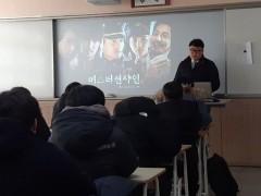학교안에 역사특강